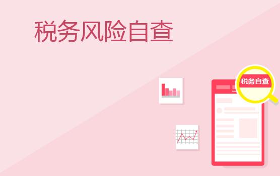 金稅三期監管下企業稅務風險點自查及應對攻略(廣州站)