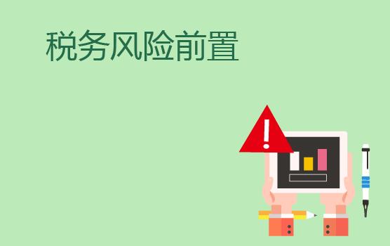 信息时代——企业税务风险前置化管理思路和技巧(青岛)