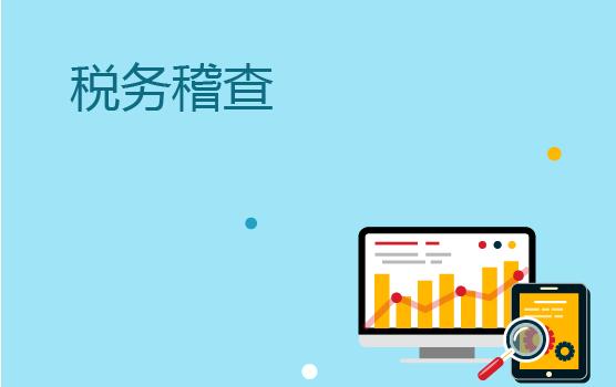 税企经验谈:税务稽查那些事儿(北京站)