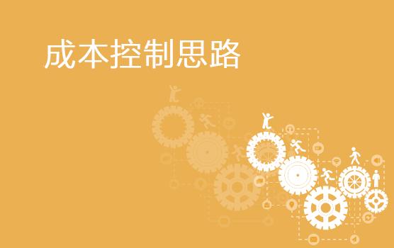 全面解析企业生产及经营成本控制之法(上海)
