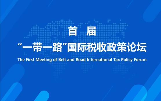 """首屆""""一帶一路""""國際稅收政策論壇"""