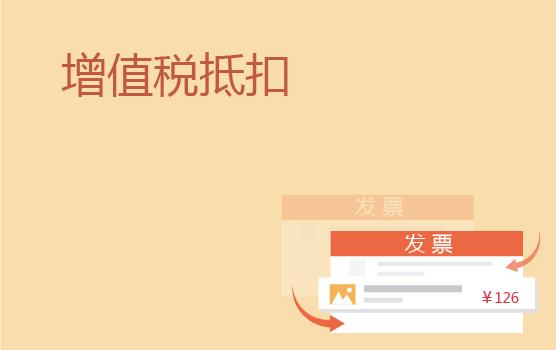 從稅會實務到風險管控:100個增值稅抵扣案例精講(廣州)