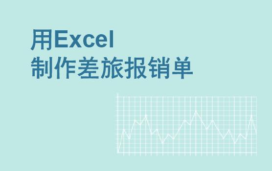 玩转Excel,制作实用差旅报销表单