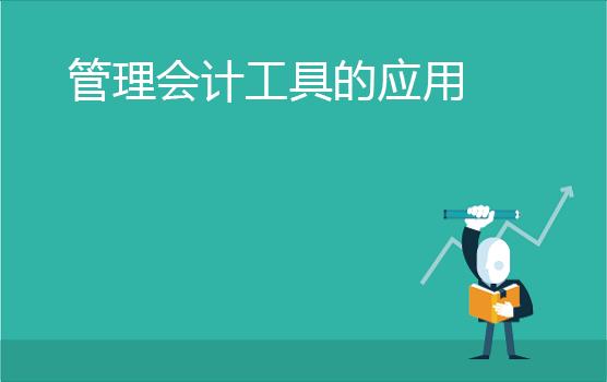 500強CFO暢談管理會計工具在中國企業的應用之道(西安)