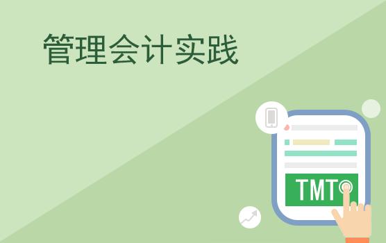 聯想財務副總裁解碼TMT行業財務管理