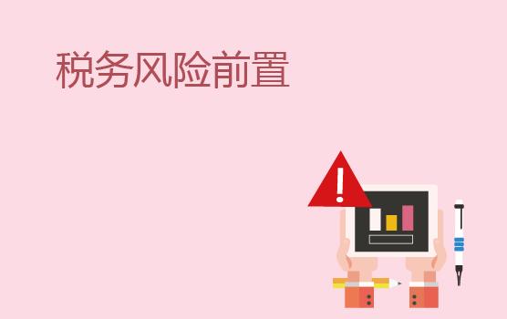 信息時代——企業稅務風險前置化管理思路和技巧(南京)