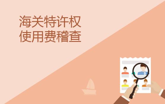 案例解析海關特許權使用費稽查重點與風險管控(北京站)