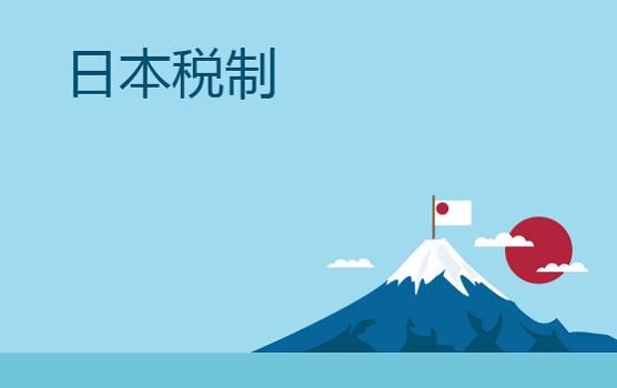 日本稅制介紹
