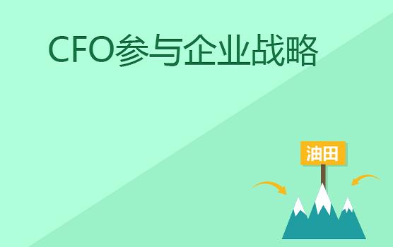CFO如何參與企業戰略規劃