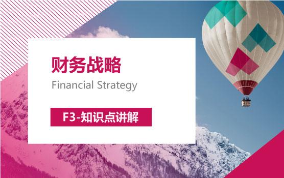 【F3-知識點講解】-財務戰略
