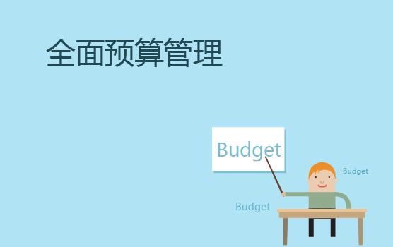 强化全面预算管理,促进战略目标达成(苏州站)