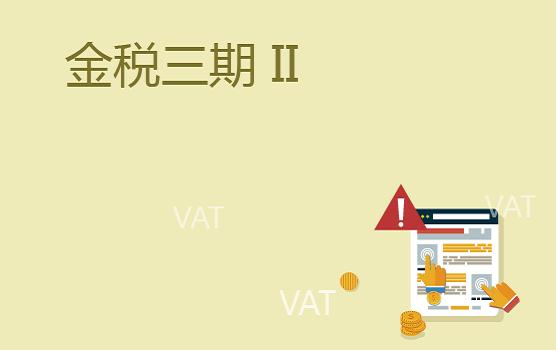 金税三期监管下,增值税风险预警 II