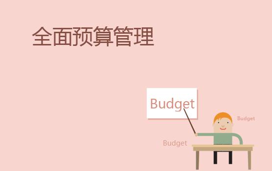 强化全面预算管理,促进战略目标达成(北京站)