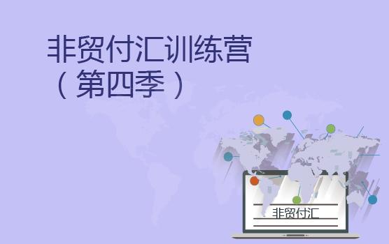 非贸付汇实战训练营(第四季)上海站第二场