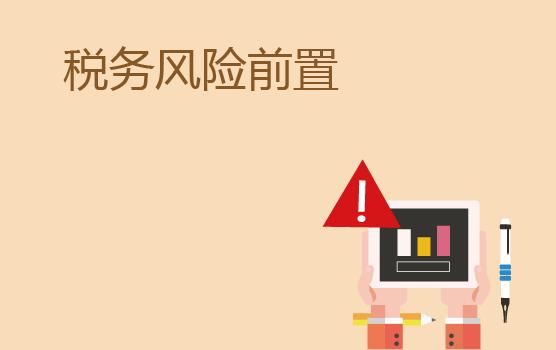 信息時代——企業稅務風險前置化管理思路和技巧(蘇州)