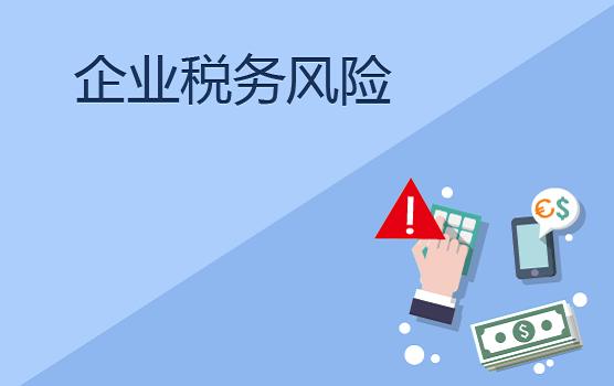 透析稅務內部稽查案例把控企業稅務風險自查要素