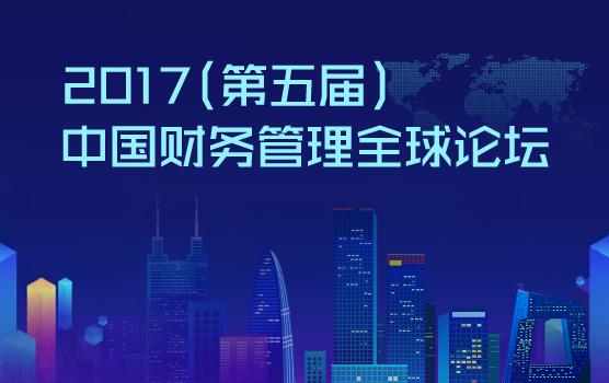 2017(第五屆)中國財務管理全球論壇