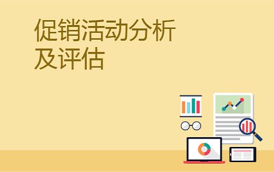 有效的促銷活動分析及評估工具——ROI