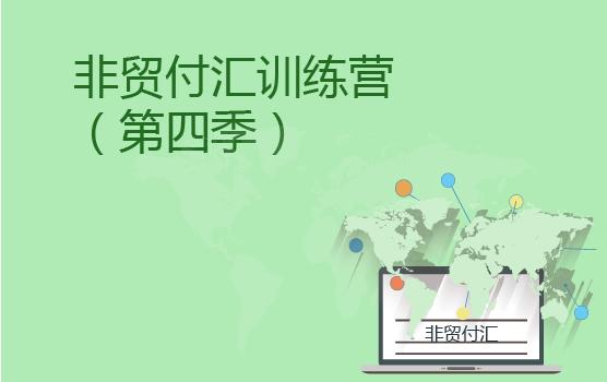 非贸付汇实战训练营(第四季)-上海第一场