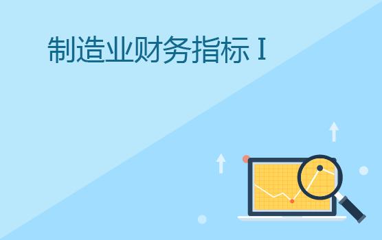 制造企业财务指标应用Ⅰ