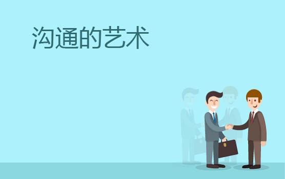 修炼沟通技巧,塑造软硬兼备财务人