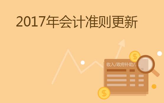 解析2017會計準則更新,擊破實務處理難點(北京站)