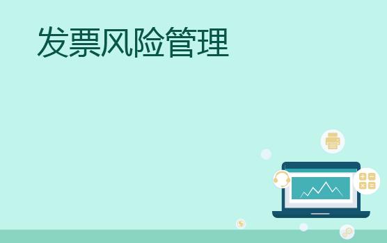 信息时代,发票管理技巧及涉税风险管控(上海站)