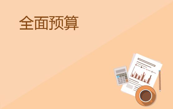 如何讓戰略落地-基于戰略績效的全面預算編制與管理方略(廣州)