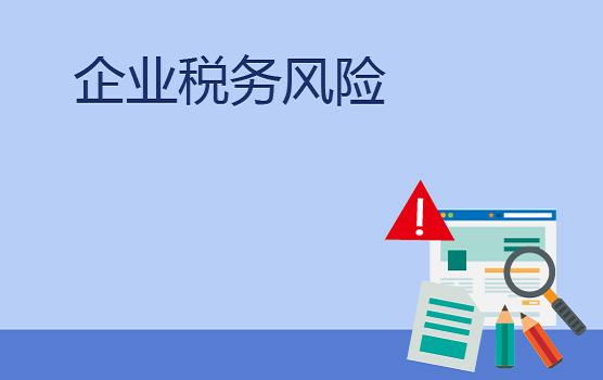 金稅三期系統下企業全稅種風險自查大會診 (長春)