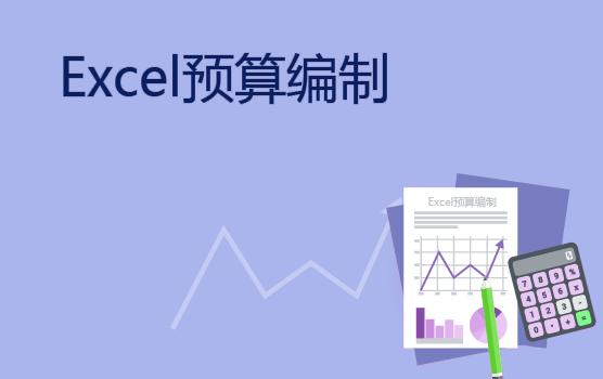 巧用Excel編制預算模板(上海站)