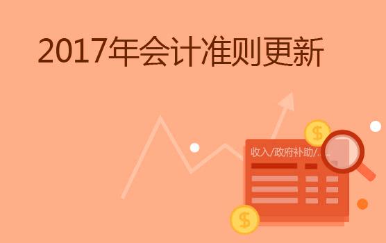 2017年最新会计准则之收入准则应用与难点解析(南京)