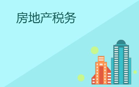房地產企業土地獲取與營銷環節 全稅種納稅分析與稽查應對(沈陽)