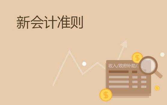 2017最新修订部分会计准则精讲及税会差异解析(沈阳)