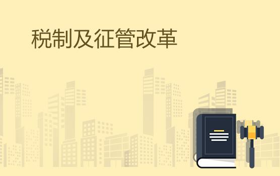 稅制及征管改革時代下的企業戰略調整和財稅管理之道(西安)