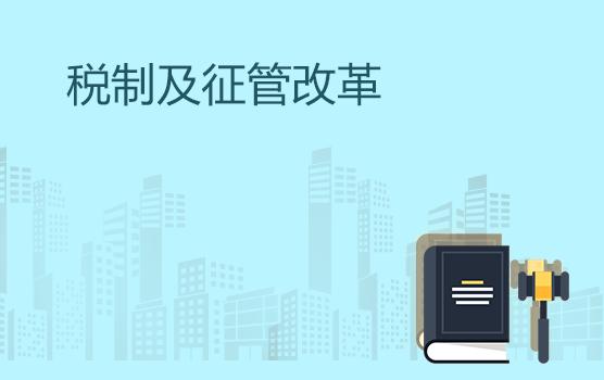 中國稅制及征管時代下的企業戰略調整和財稅管理之道