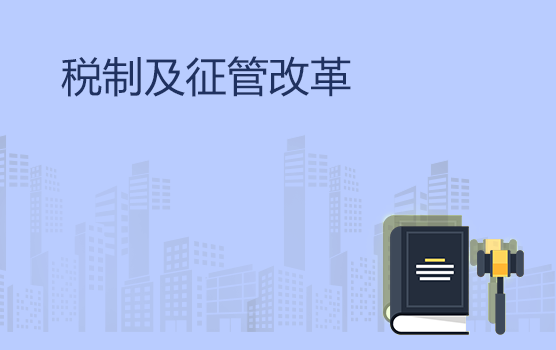 中國稅制及征管改革時代下, 企業財稅管理新思路