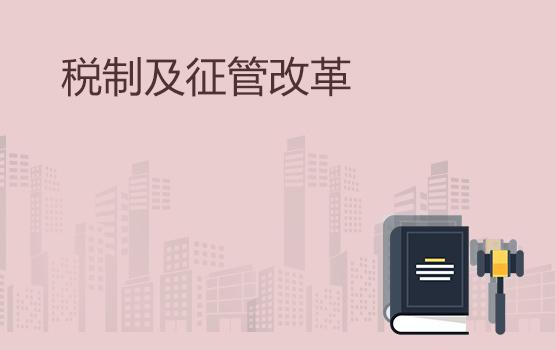 中国税制及征管时代下的企业战略调整和财税管理之道(呼和浩特)