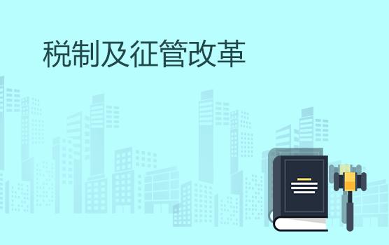 税制及征管改革时代下的企业战略调整和财税管理之道(沈阳)