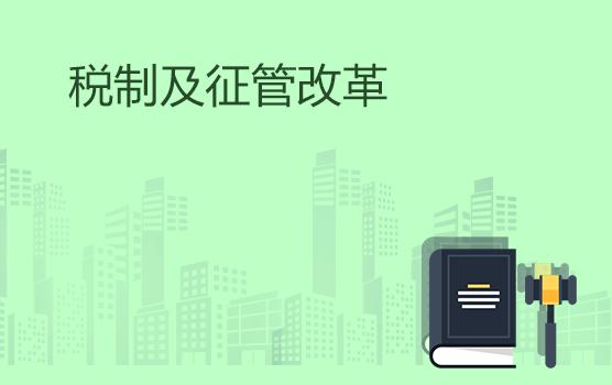 中国税制及征管改革时代下的企业战略调整和财税管理之道(重庆)