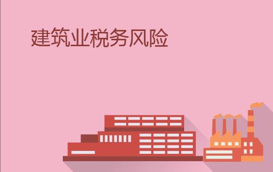 建筑业核心业务环节46个涉税风险点管控及账务处理技巧(太原)
