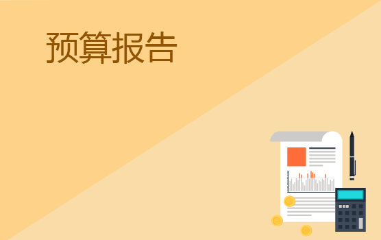 预算汇总及差异分析报告制作