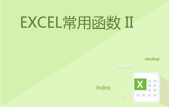Excel常用函数 II
