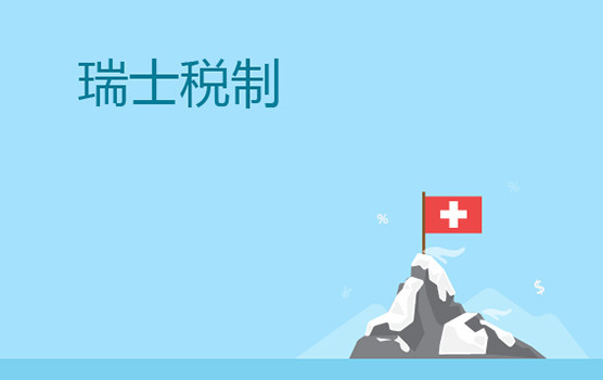 瑞士稅制概覽