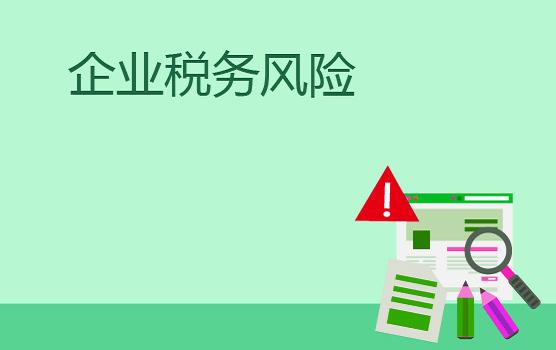 涉稅大數據評估下企業全稅種風險自查點全覽(成都)
