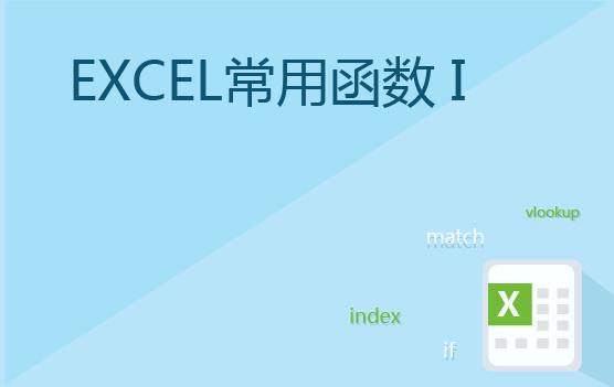 Excel常用函數匯總 I