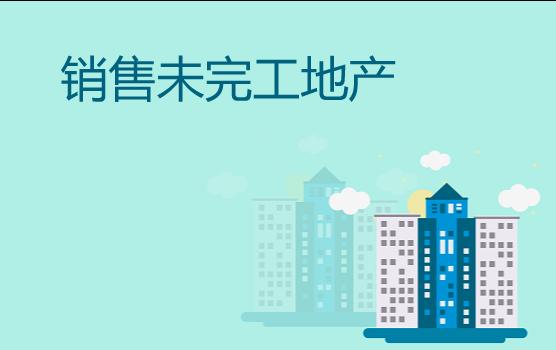 房地产企业销售环节财税处理实务之销售未完工地产