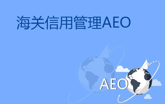 """其他人能走""""VIP通道"""",都是因为他们获得了海关AEO认证"""
