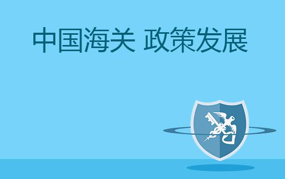 中国海关政策发展趋势分析