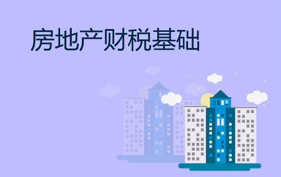 房地产企业业务全流程梳理与财税处理基础
