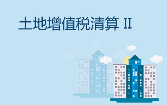 房地產企業土地增值稅清算的重點涉稅問題解析  II